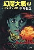 幻魔大戦 18 ハルマゲドン幻視 (角川文庫)