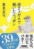 逆さメガネで覗いたニッポン (PHP文庫)