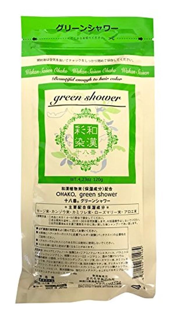 キュービック縫う予定グランデックス 和漢彩染 十八番 120g グリーンシャワー