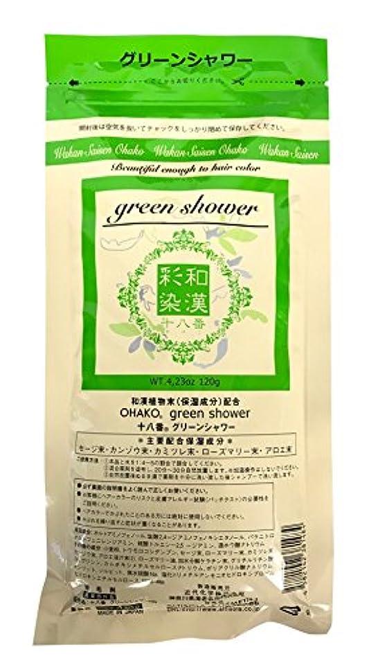 つづり豆腐店員グランデックス 和漢彩染 十八番 120g グリーンシャワー