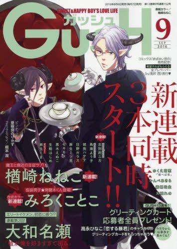 GUSH (ガッシュ) 2016年 09月号 [雑誌]