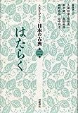 はたらく (人生をひもとく 日本の古典 第二巻)