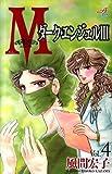 M 4―ダーク・エンジェル3 (秋田コミックスエレガンス)