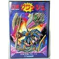 ロボクラッシュ MSX2/MSX2+ 3.5インチ ゲームソフト
