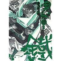 PEACE MAKER 鐵 15 (マッグガーデンコミックス Beat'sシリーズ)