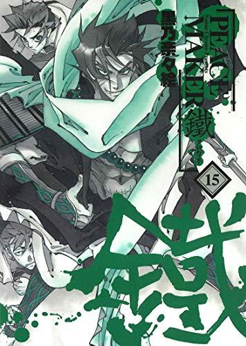 PEACE MAKER 鐵 15 (マッグガーデンコミックス Beat'sシリーズ)の詳細を見る