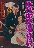 眠狂四郎 魔性剣 [DVD]