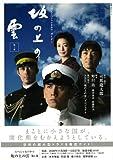cover of 坂の上の雲 第1部―NHKスペシャルドラマ・ガイド (教養・文化シリーズ)