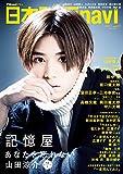 日本映画navi vol.85 (NIKKO MOOK) 画像