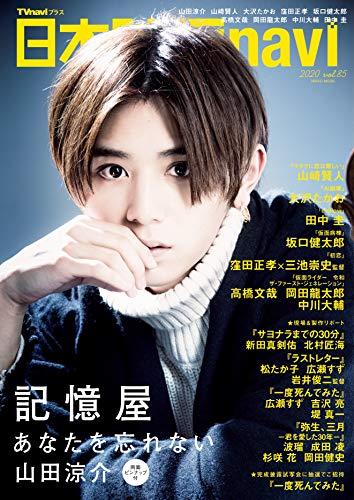 日本映画navi vol.85 (NIKKO MOOK)