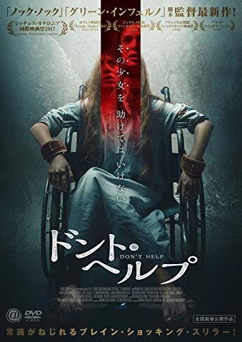 ドント・ヘルプ [DVD]
