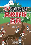 47都道府県・高校野球百科
