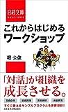 これからはじめるワークショップ (日経文庫)