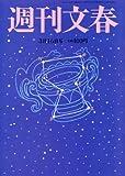 週刊文春 2017年 3/16 号 [雑誌]