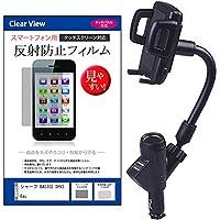 メディアカバーマーケット シャープ BASIO2 SHV36 au [5インチ(1280x720)]機種用 【シガーソケット 充電 スマホホルダー と 反射防止液晶保護フィルム のセット】 USB 2ポート