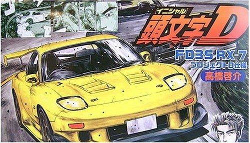 1/24 頭文字Dシリーズ No.21 FD3S RX-7プロジェクトD 高橋啓介   フジミ