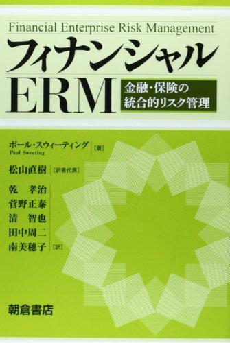 フィナンシャルERM: 金融・保険の統合的リスク管理