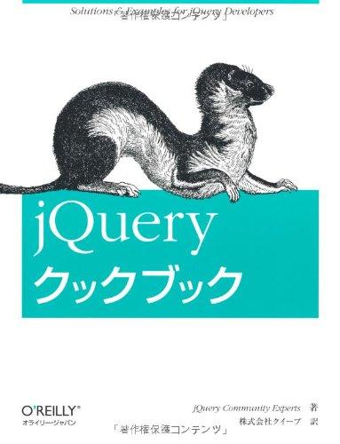 jQueryクックブック
