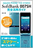 AQUOS PHONE THE HYBRID SoftBank 007SH完全活用ガイド