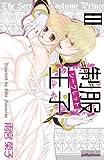 制服王子シークレット 3 (プリンセス・コミックス プチプリ)