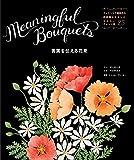 言葉を伝える花束: Meaningful Bouquets ヴィクトリア朝時代の花言葉を生かしたフラワーアレンジ集25 (CHRONICLE BOOKS)