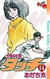 タッチ 完全復刻版(14) (少年サンデーコミックス)