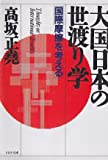 大国日本の世渡り学―国際摩擦を考える (PHP文庫)