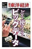 どう使う?ビッグデータ─週刊東洋経済eビジネス新書No.11 (週刊東洋経済eビジネス新書)
