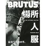 BRUTUS(ブルータス) 2017年 10 1号[場所 人 服 似合うの決め手。]