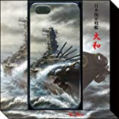 日本海軍 戦艦大和(iPhoneSE/5/5Sケース) (嘉志高久)