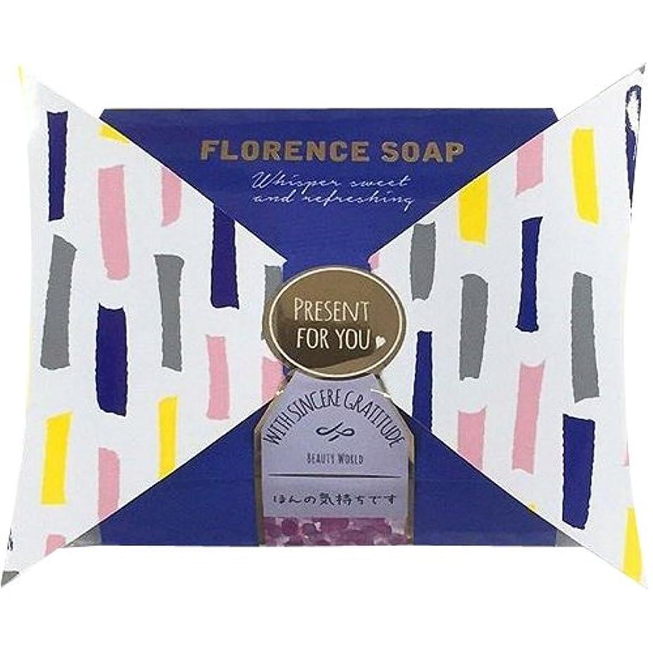 に勝る小麦粉マスタードBW フローレンスの香り石けん リボンパッケージ FSP385 甘く爽やかなささやき (35g)