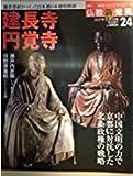 週刊 仏教新発見 24 建長寺・円覚寺 (朝日ビジュアルシリーズ)