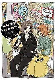 私の拳をうけとめて! (2) (角川コミックス・エース)