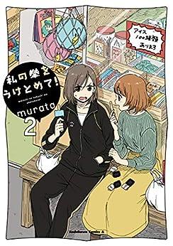 [murata]の私の拳をうけとめて! (2) (角川コミックス・エース)