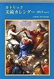 カトリック美術カレンダー2015
