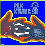 パク・グァンス [Park Kwang Su] / 『落ち葉、雨の中の女』 [シン・ジュンヒョン作品集 ] 500枚限定プレス [1973年作品復刻]