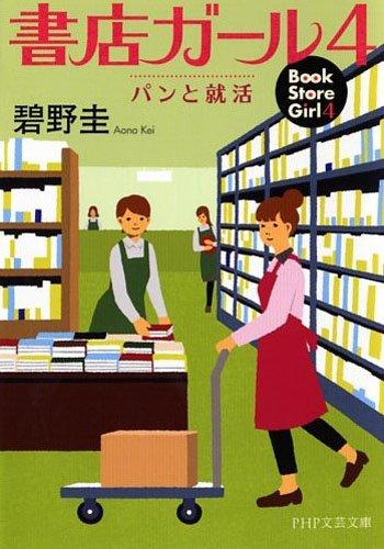 書店ガール 4 (PHP文芸文庫)の詳細を見る