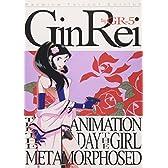 GR-5 GinRei 銀鈴 プレミアム・トリロジー・エディション [DVD]