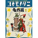 コドモノクニ名作選 冬〈Vol.5〉