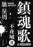 鎮魂歌 不夜城II (角川文庫)[Kindle版]