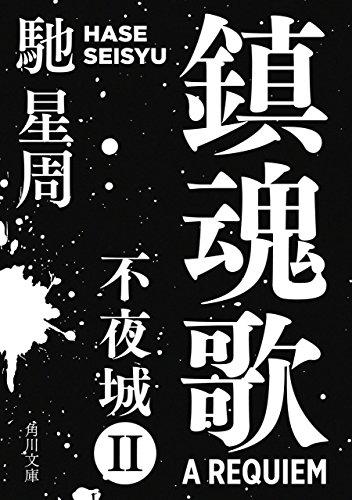 鎮魂歌 不夜城II (角川文庫)の詳細を見る