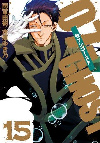 07-GHOST 15巻 (ZERO-SUMコミックス)の詳細を見る
