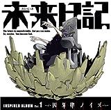 未来日記インスパイアードアルバム Vol.1 〜因果律ノイズ〜