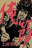 俺節(9) (ビッグコミックス)