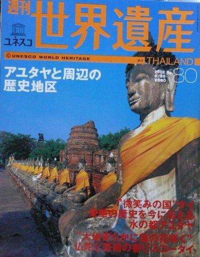 週刊ユネスコ世界遺産 No.80 2002年 6/20号 タイ アユタヤと周辺の歴史地区