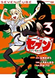 セブンきゅ~ぶ 3 セブンきゅ~ぶ (Championタップ!)