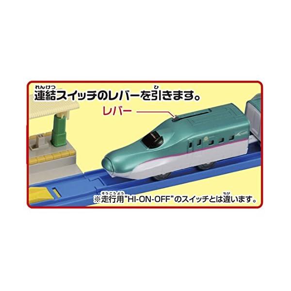 プラレール E5系新幹線&E6系新幹線連結セットの紹介画像9