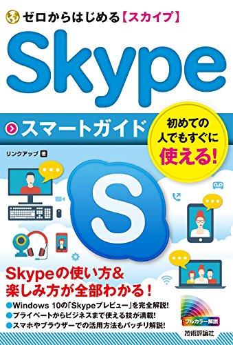 ゼロからはじめる Skypeスマートガイドの詳細を見る