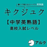 キクジュク【中学英熟語】高校入試レベル (アルク/オーディオブック版)