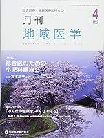 月刊地域医学Vol.29-No.4